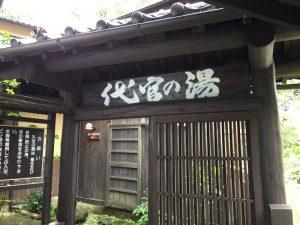黒川温泉・御客屋