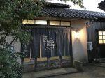 西圓寺温泉