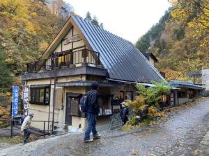 名剣温泉旅館